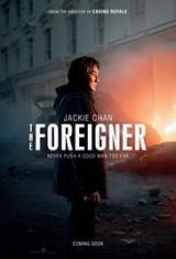 Чужденецът / The Foreigner (2017)