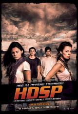HDSP: На лов за дребни хищници